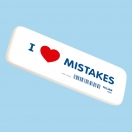 MILAN kustutuskumm I Love Mistakes